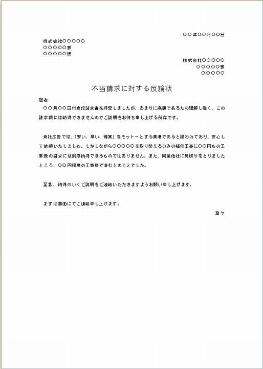ビジネス文書の書き方-不当請求への反論